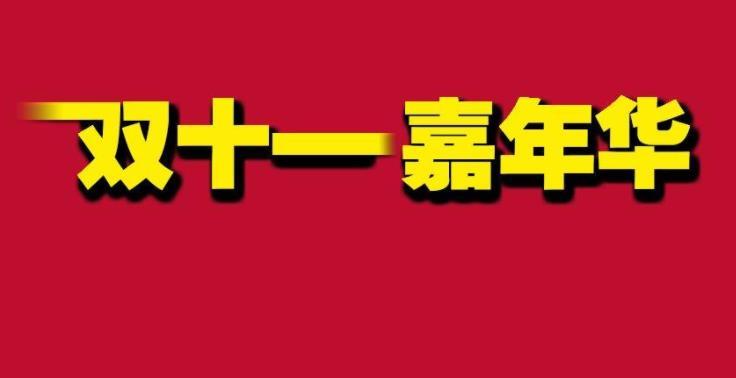 双十一 新疆碧涂水处理科技小编配图
